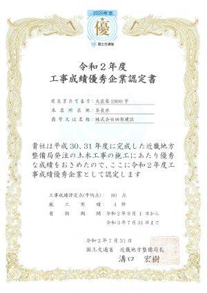 令和2年度工事成績優秀企業認定書